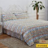 HOLA 蒂爾床包枕套組加大