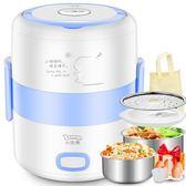 小浣熊電熱飯盒加熱插電二層304不銹鋼保溫迷你雙層自動蒸熱飯器 藍嵐