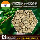 (生豆)E7HomeCafe一起烘咖啡 印度邁索水神瓦魯納水洗單一莊園咖啡生豆500克(MO0067RA)