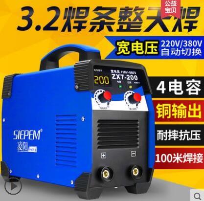 電焊機  淩陽ZX7-200 250 220v 380v兩用全自動雙電壓家用小型全銅電焊機  非凡小鋪 JD