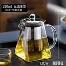 茶壺玻璃錘紋水壺單壺家用煮茶耐高溫花茶茶具套裝過濾泡茶壺 FX6711 【美好時光】