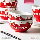 【堯峰陶瓷】奶油草莓系列 4.5吋飯碗 單入   擺盤必備   親子野餐適用