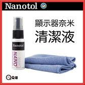 【德國 Nanotol】顯示器奈米清潔液 螢幕清潔液【K71】奈米鍍膜 顯示器 手機 平板 LED