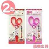 〔小禮堂〕Hello Kitty 安全剪刀附蓋《2款隨機.粉/紅》美術剪.事務剪 8809416-25055