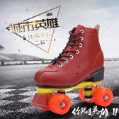 溜冰鞋成人雙排輪滑冰鞋四輪滑冰鞋男女輪滑鞋初學溜冰場專用 QG735『愛尚生活館』