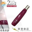 雨傘 陽傘 萊登傘 抗UV 防曬 輕量自動傘 自動開合 銀膠 Leotern 星光舞者(紅紫)
