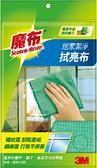 【奇奇文具】3M 8011 居家潔淨拭亮魔布/廚房抹布