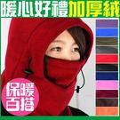 全罩防風防寒保暖頭套面罩自行車機車頸圍脖圍巾魔術頭巾帽子口罩登山另售禦寒手套另售發熱衣