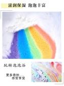 泡澡球泡泡浴超多泡泡彩虹滋潤保濕成人兒童浴鹽精油沐浴氣泡彈 潮流前線