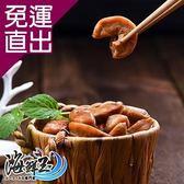 海鮮王 金鑽特級一口吃烏魚胗*2包組(50g±5%/包)【免運直出】