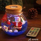 圣誕節禮物元旦新年小禮品送男生女生閨蜜朋友圣誕老人水晶球兒童   樂芙美鞋