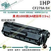 HP CF279A / 79A 黑色 相容碳粉匣 M12/M26