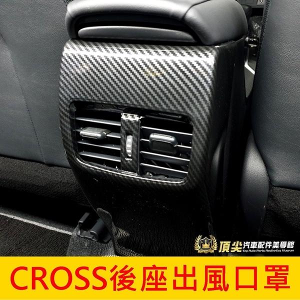TOYOTA豐田【CROSS後座出風口罩】卡夢內裝 COROLLA CROSS專用 CC後飾板 後排冷氣風口框