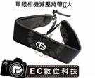 【EC數位】數位相機背帶 雙加強型 加厚加寬舒壓 彈性減壓背帶 減壓帶 彈性防滑背帶