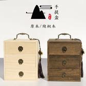 多層抽拉實木創意禮品木盒小青柑 柑普茶通用包裝盒200g茶餅木箱【全館八折限時促銷】
