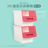 【dayneeds】30L 普羅旺直取式收納箱-兩入珊瑚粉