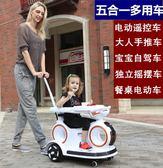 兒童電動車四輪遙控搖擺室內車嬰幼兒玩具1-3歲男女寶可坐摩托車