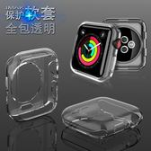 Apple Watch 1 2 3 4代 錶殼 保護殼 鏤空 透明殼 軟套 全屏 一體 IWatch 手錶殼 手錶保護套