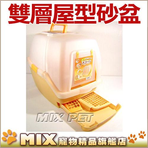 ◆MIX米克斯◆日本IRIS【TIO-530FT】屋型貓砂盆(簡配),橘色/綠色,附抽屜 貓砂盆附上蓋 (777-1)