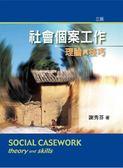 (二手書)社會個案工作:理論與技巧第三版2010年