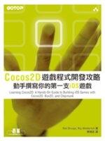 二手書博民逛書店《Cocos2D遊戲程式開發攻略--動手撰寫你的第一支iOS遊戲