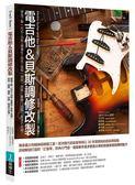 電吉他&貝斯調修改製 :徹底了解形式+功能+彈奏性+音色+風格原則,調整、維修、改..