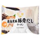日本 Tabete 黒豚豚骨拉麵 100g 霧島 熟成乾燥麵使用