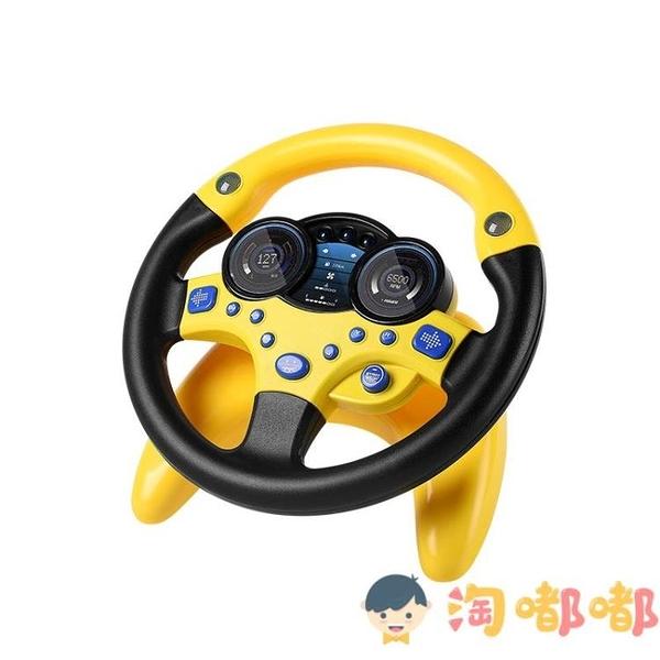 副駕駛方向盤益智仿真汽車兒童玩具寶寶車載模擬器【淘嘟嘟】
