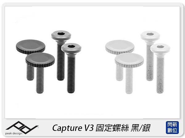 PEAK DESIGN Capture V3固定螺絲 相機 快夾 背帶 黑010_3B/銀010_3S(公司貨)