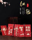 新年結婚通用利是封過年紅包個性創意中國風壓歲錢紅包袋春節  蜜拉貝爾