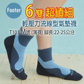 Footer T101 M號 (厚底) 輕壓力流線型除臭襪  6雙超值組 ;除臭襪