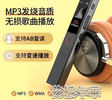 錄音筆專業高清降噪mp3超長待機大容量小型 快速出貨
