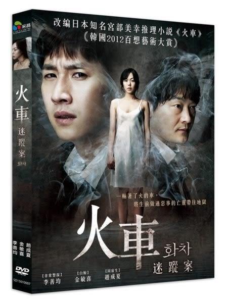 火車迷蹤案 DVD (購潮8)