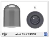 預購~DJI 大疆 Mavic Mini Part 19 充電底座 配件(公司貨)