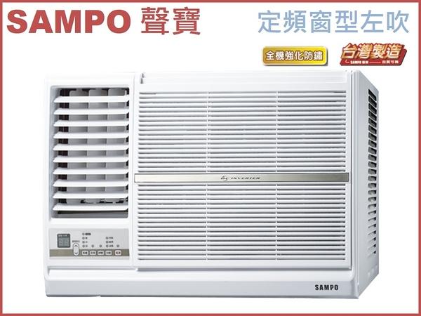 ↙0利率↙SAMPO 聲寶 3-5坪 5級省電 定頻防鏽窗型冷氣-左吹AW-PC22L 十年保固【南霸天電器百貨】