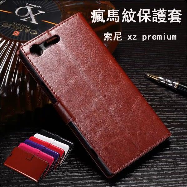 瘋馬紋 SONY Xperia XZ premium 手機套 帶掛繩 插卡 支架 超薄皮套 索尼 XZP 側翻皮套 錢包皮套 全包邊