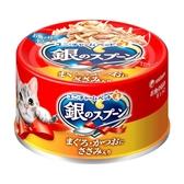 銀湯匙 貓罐頭雞肉(70gx24罐/箱)-箱購