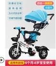 兒童三輪車腳踏車