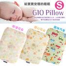 GIO Pillow 超透氣護頭型嬰兒枕頭 S號 多種花色