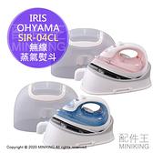 日本代購 空運 2020新款 IRIS OHYAMA SIR-04CL 無線 蒸氣 熨斗 輕量 平燙 掛燙 附收納盒