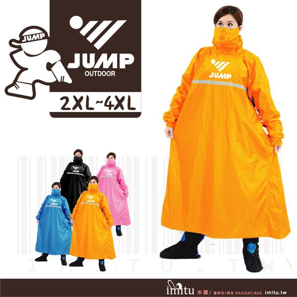 JUMP 將門全方位3步驟快速穿脫x後反穿連身一件式風雨衣