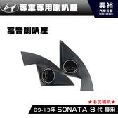 【專車專用】11~13年 現代 SONATA 8代 專用高音喇叭座