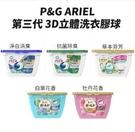 =現貨下殺99元=日本【P&G】 ARIEL 第三代 3D立體 盒裝洗衣膠球-最新款
