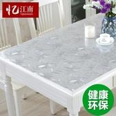 桌布塑料軟玻璃茶幾墊PVC水晶板透明桌墊 cf 全館免運