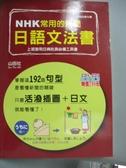 【書寶二手書T9/語言學習_OCN】NHK常用的新聞日語文法書_田中陽子