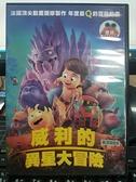 挖寶二手片-P01-221-正版DVD-動畫【威利的異星大冒險】-年度最Q的冒險動畫(直購價)
