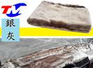 TM DIY 長毛款 銀灰色款 長毛儀表板保護墊 180x45cm DIY 遮光墊 避光墊 保護墊 儀表板保護墊