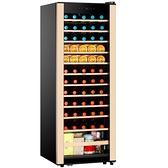 電子酒櫃 Candor/凱得紅酒櫃電子恒溫保鮮茶葉家用冷藏冰吧壓縮機玻璃展示 mks宜品居家