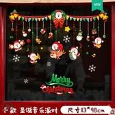 聖誕節裝飾品櫥窗玻璃貼紙門貼店面場景佈置聖誕老人樹雪花小挂件   款式F-聖誕音樂派對