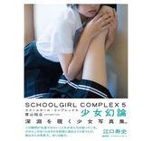 青山裕企攝影集:SCHOOLGIRL COMPLEX 5